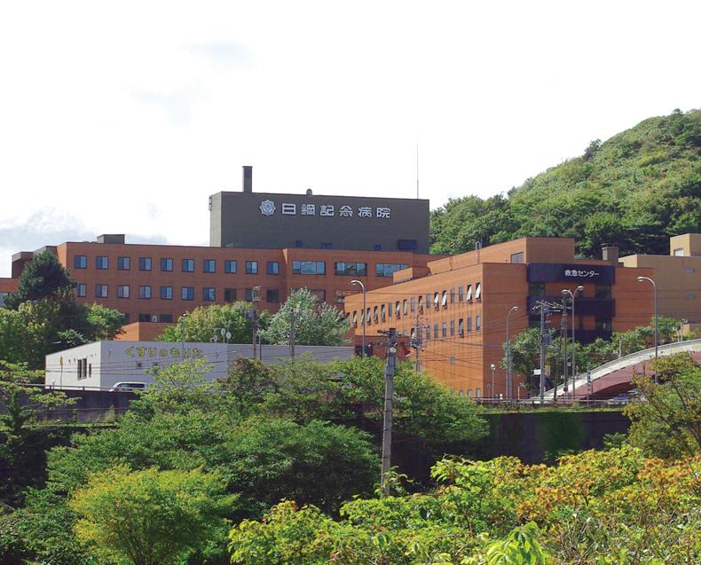 日鋼記念病院