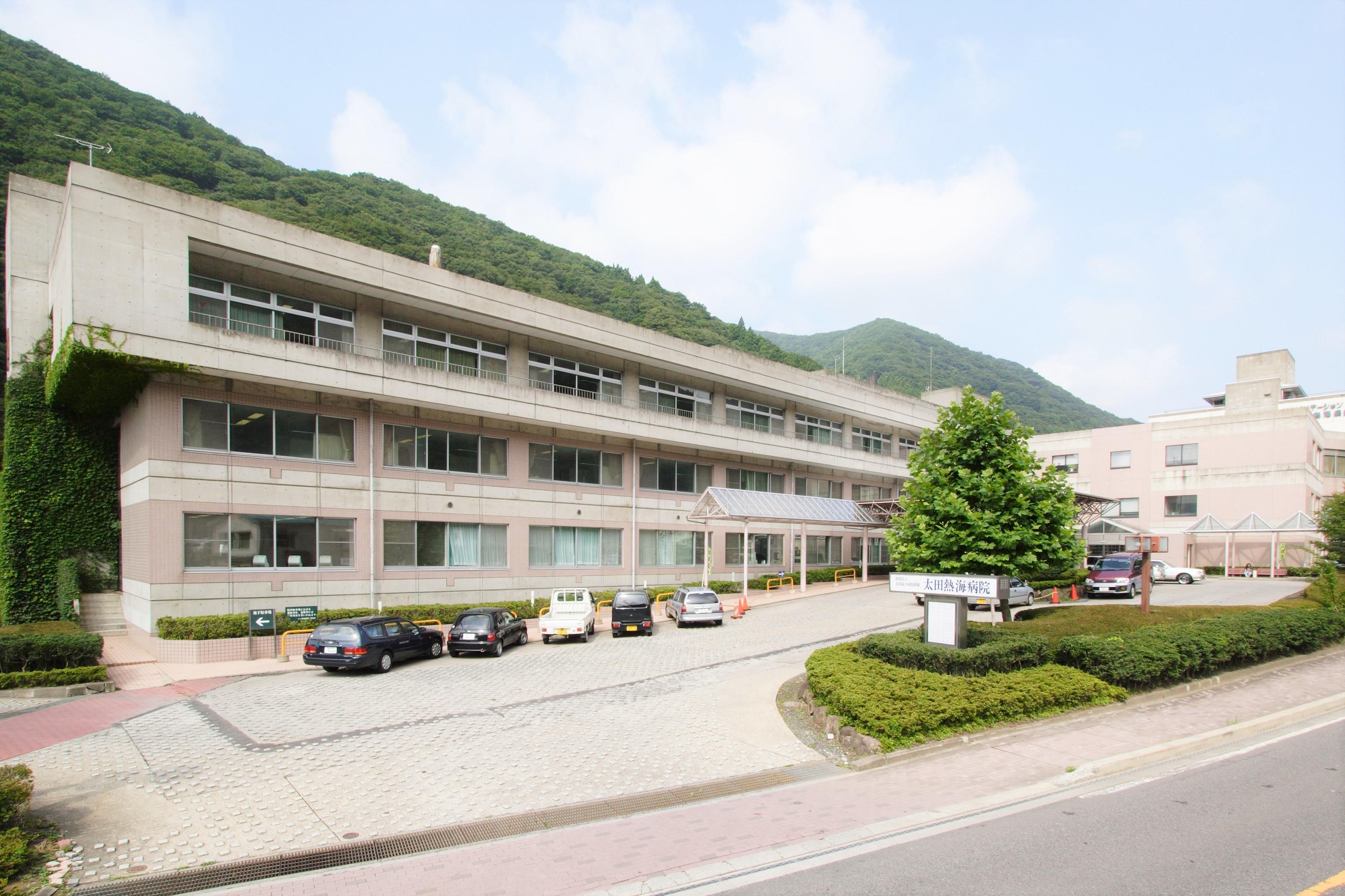 太田熱海病院