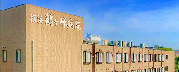 横浜鶴ケ峰病院