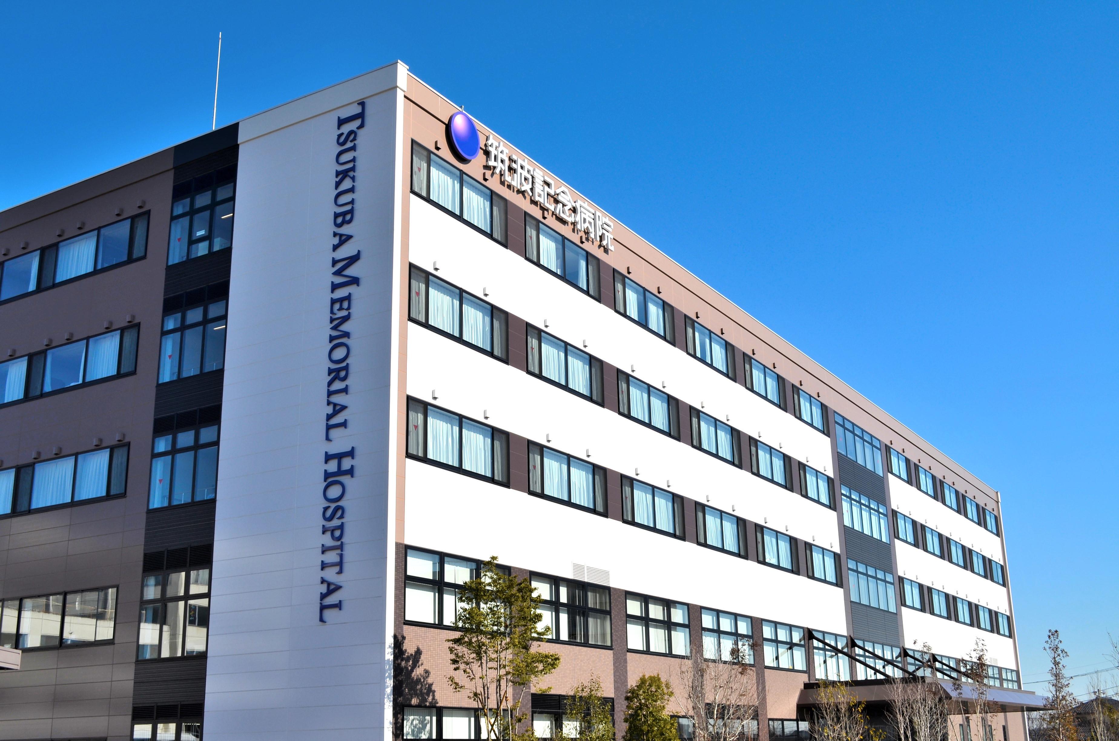 筑波記念病院